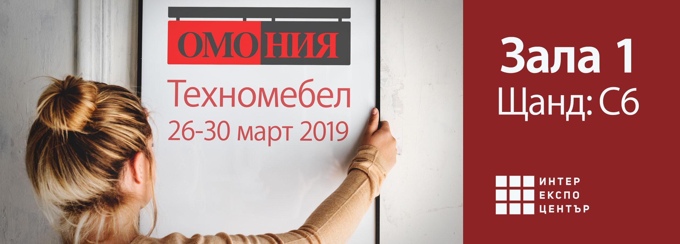 Техномебел 2019